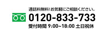 0120-833-733